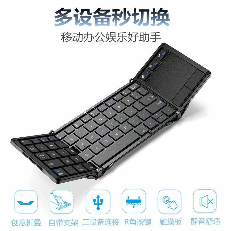新款 三折触摸铝合金蓝牙支架折叠键盘三设备连接 跨境直供