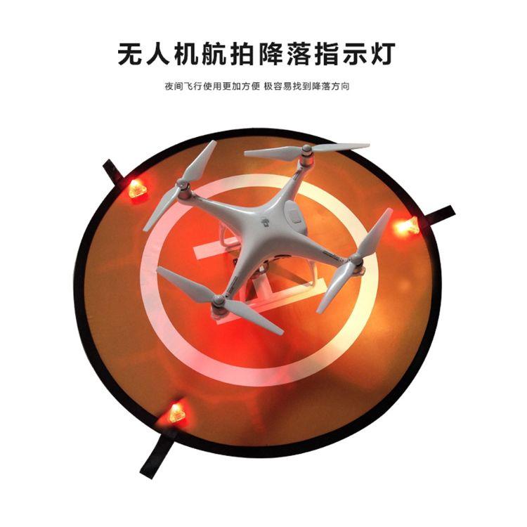 DJI大疆御无人机停机坪 停机坪灯航拍夜用指示灯 闪光灯航拍配件