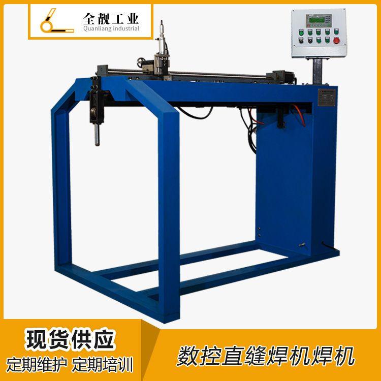 非标定制直缝焊机 氩弧焊机 定制不锈钢薄板氩弧直缝焊 佛山厂家
