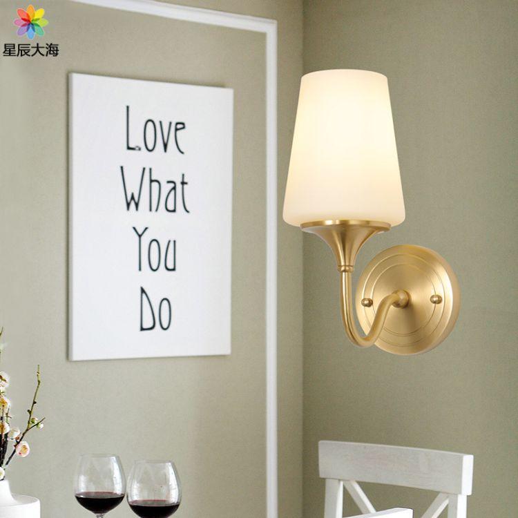美式全铜壁灯床头客厅卧室走廊现代简约个性复古创意北欧过道壁灯