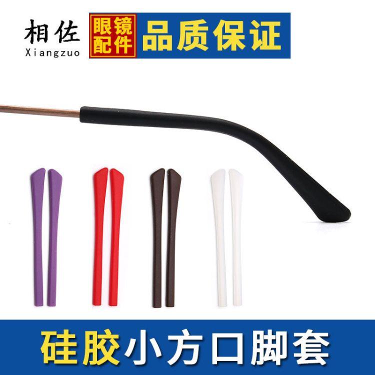 金属眼镜的防滑套硅胶眼镜腿眼睛架细眼睛腿防滑托套脚套防磨耳朵