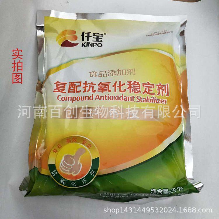 批发零售优质 食品护色宝 复配抗氧化稳定剂 食品添加剂 食品级