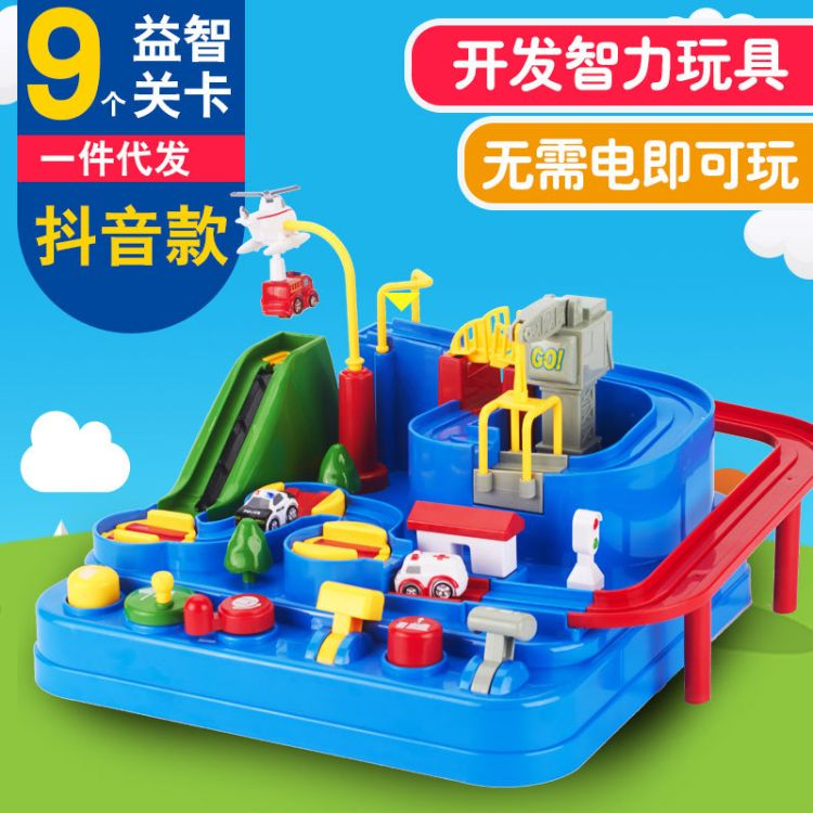 抖音同款 闯关汽车大冒险轨道车玩具组合儿童益智一件代发
