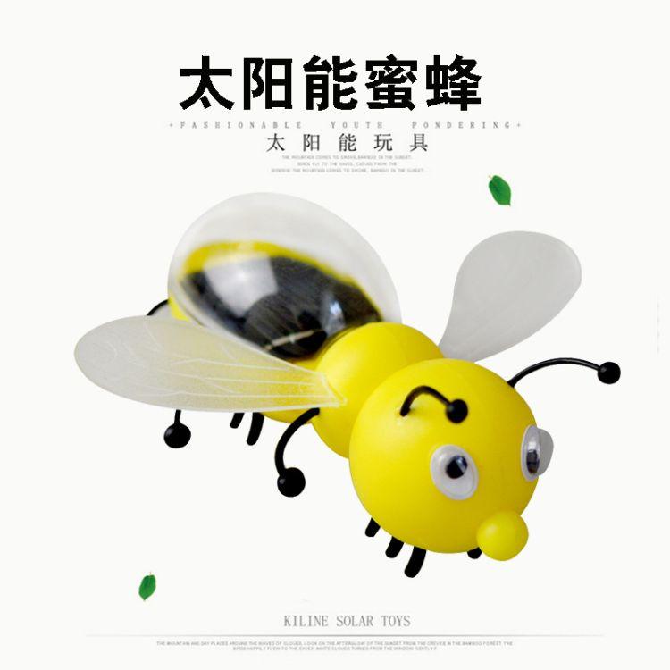 新奇特太阳能玩具昆虫环保科学益智儿童玩具礼品仿真太阳能小蜜蜂