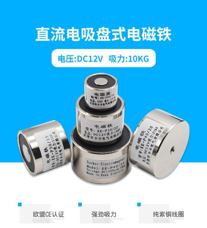 直流电磁铁P20/15 吸力5KG dc12v  24v 6v 电磁铁厂家 速卖通批发