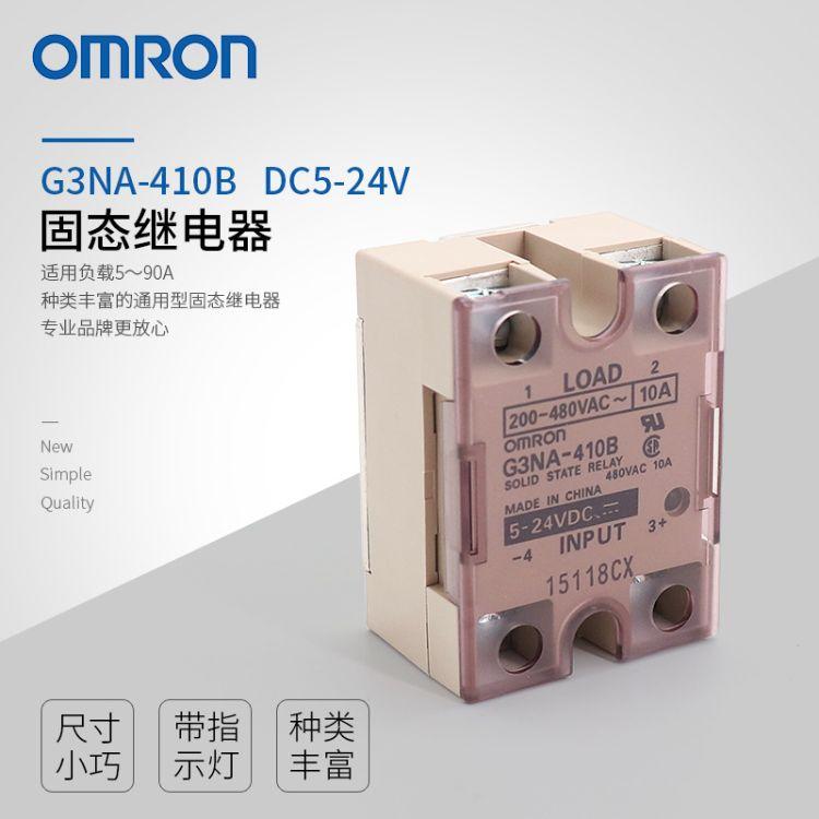 Omron/欧姆龙 固态继电器 G3NA-410B DC5-24V