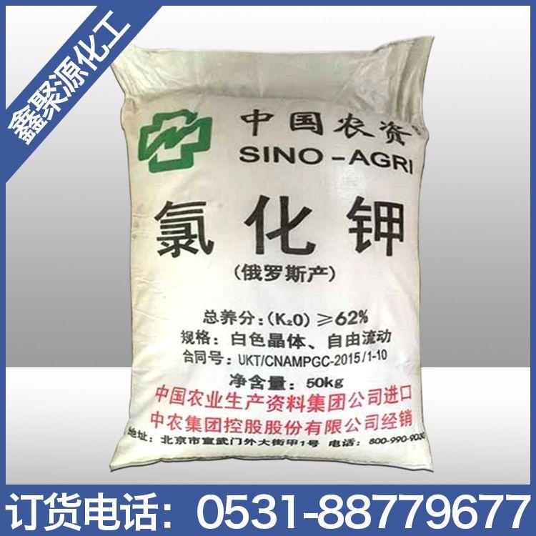 氯化钾农用厂家 俄罗斯氯化钾 62%氯化钾 农业级氯化钾 中农 中化