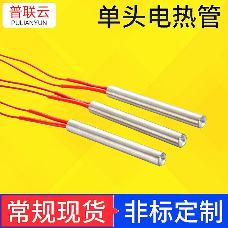 普联云 单头加热管 发热管 电热管 单头电热管 不锈钢发热管供应