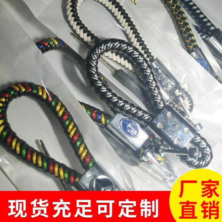 同心 汽车金属钥匙挂件 男女创意钥匙链皮绳