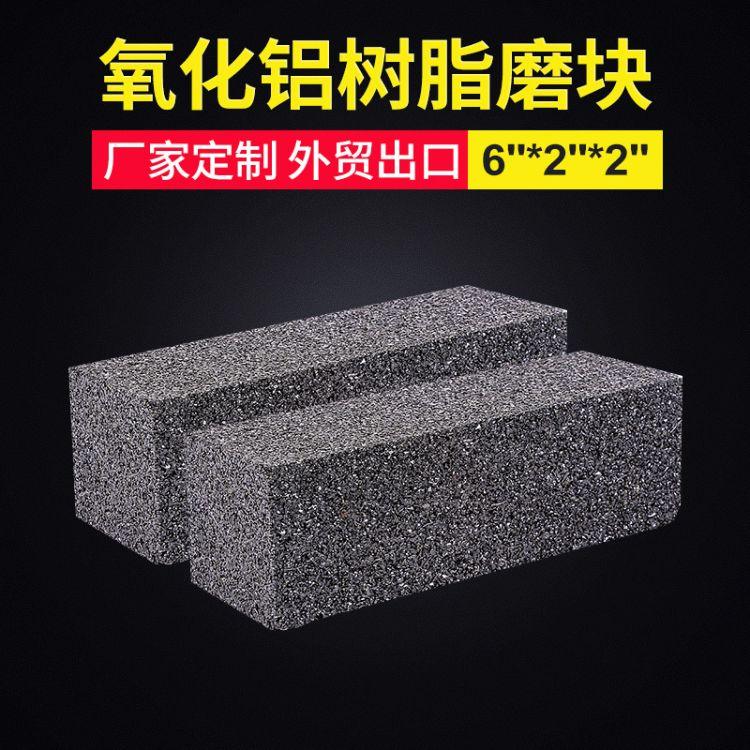 6寸树脂磨块150*50*50mm墙面地板打磨磨块36-120地坪机专用磨块