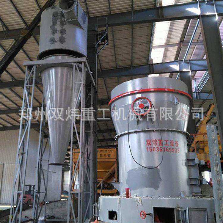 节能雷蒙机 选择郑州双炜 大型雷蒙磨设备 欢迎来厂选购