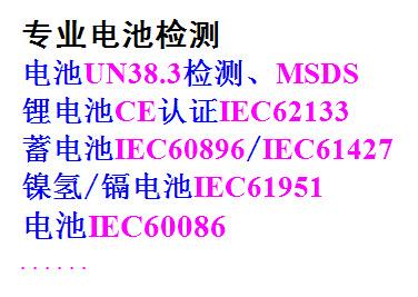蓄电池MSDS报告电池UN38.3认证年度鉴定报告第三方检测