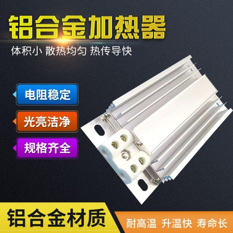 配电箱铝合金加热板器 配电柜防潮除湿干燥 流状加热器