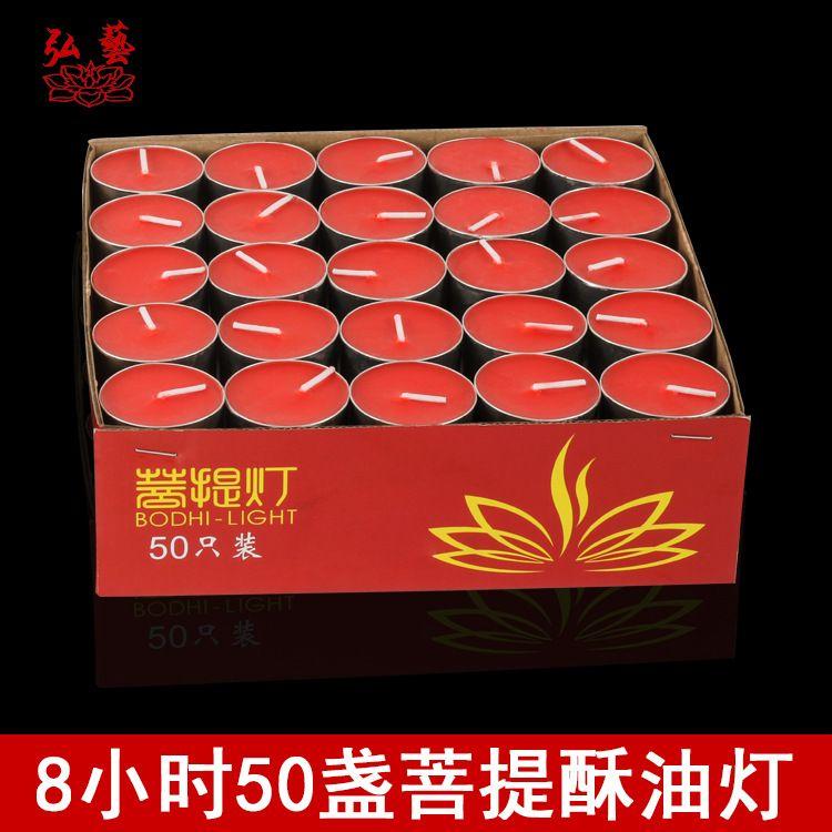 佛供长明圆形铝壳气氛蜡烛灯布置用品 8小时50粒菩提酥油