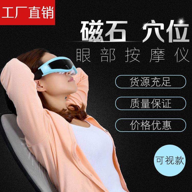 工厂直销 护眼仪 眼部按摩器 眼保仪 电动眼护士 眼睛按摩仪
