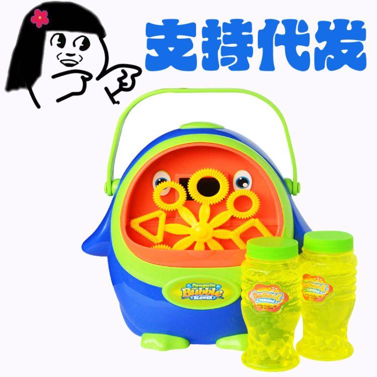 跨境玩具全自动企鹅泡泡机玩具 企鹅泡泡器儿童电动吹泡泡含2支泡