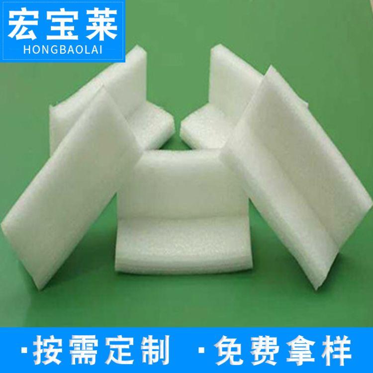 宏宝莱 EPE珍珠棉内衬包装 电器珍珠棉内衬包装