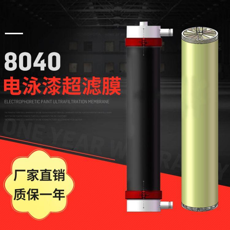 厂家直销电泳漆超滤膜 北京超滤膜 8040卷式电泳涂装专用超滤膜