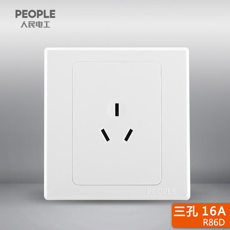 人民电器开关插座 R86D雅白色16A三孔空调电源三插大功率16安插座