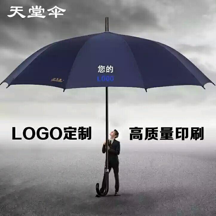 云南定制广告伞-昆明商务雨伞-直杆加大伞可印LOGO