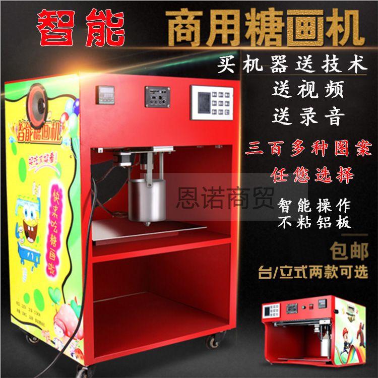 糖画机|智能糖画机|糖人机商用立式台式包邮 三百多种画糖图案