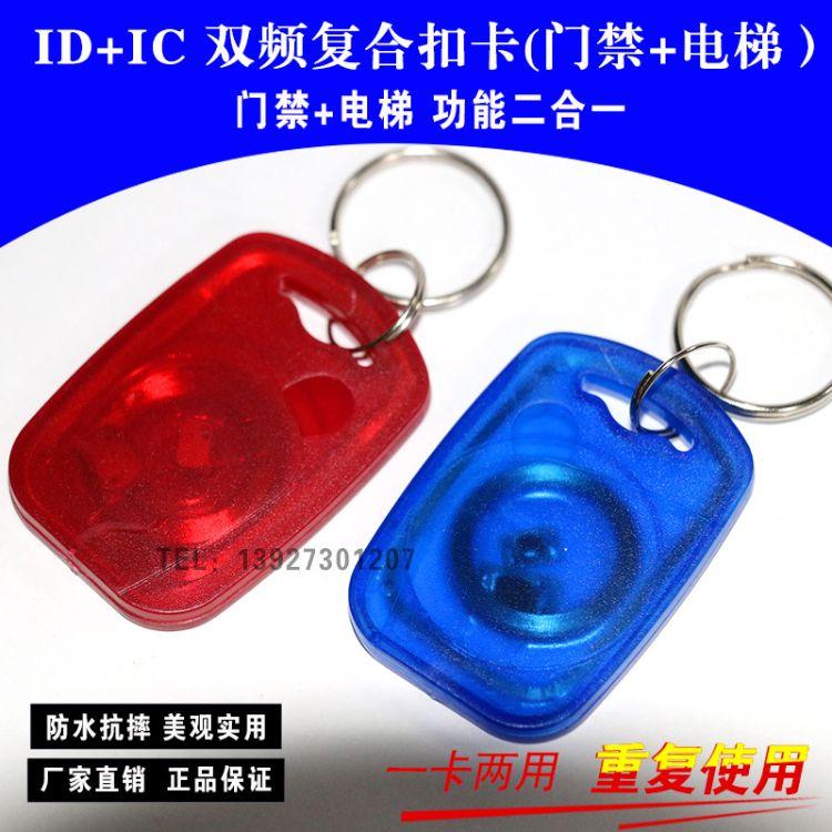 1号UID+T5577双频透明钥匙扣ID+IC可复制门禁卡电梯卡感应复制卡