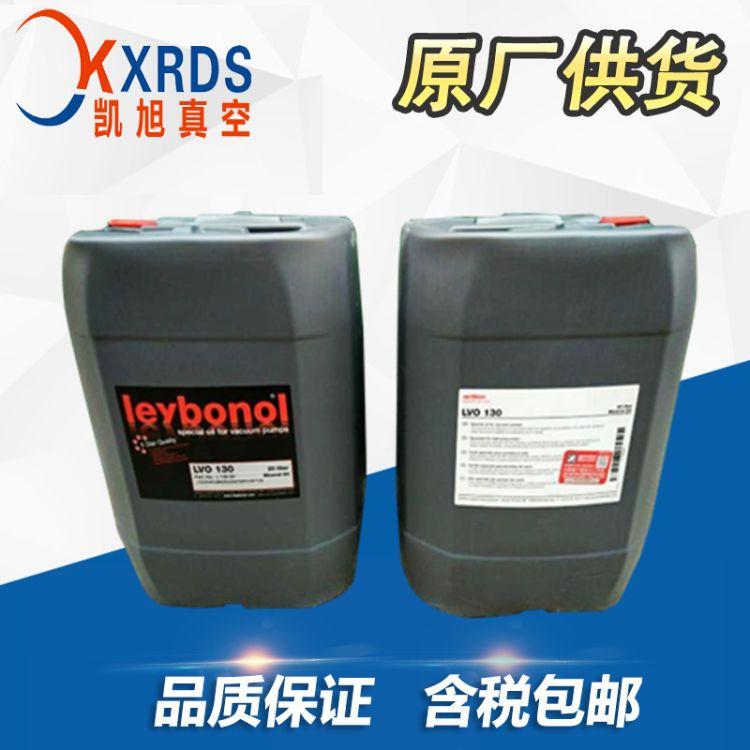 原装莱宝Leybonol真空泵油LVO130/1L/5L/20L莱宝真空泵专用油