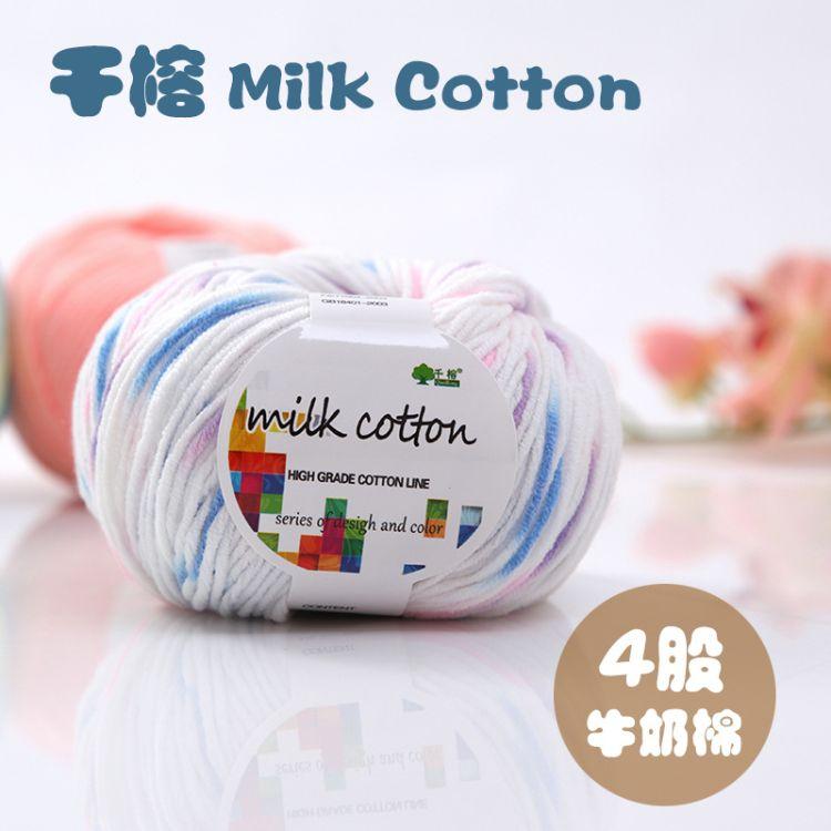 千榕四股牛奶棉宝宝毛线精梳棉线棉线毛衣帽子毯子鞋子围巾线