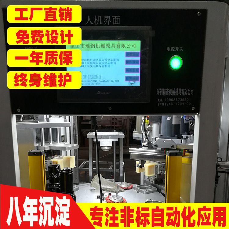 非标自动化设备厂家免费设计定制定做机械加工组装自动化设备