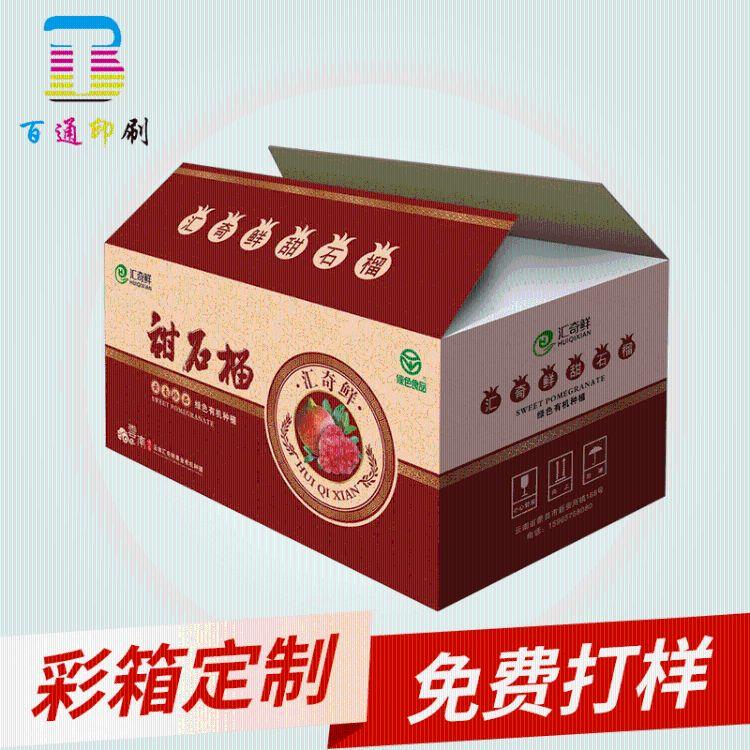 彩箱印刷 水果紅酒彩箱包裝定制印刷 商超彩箱包裝設計定做