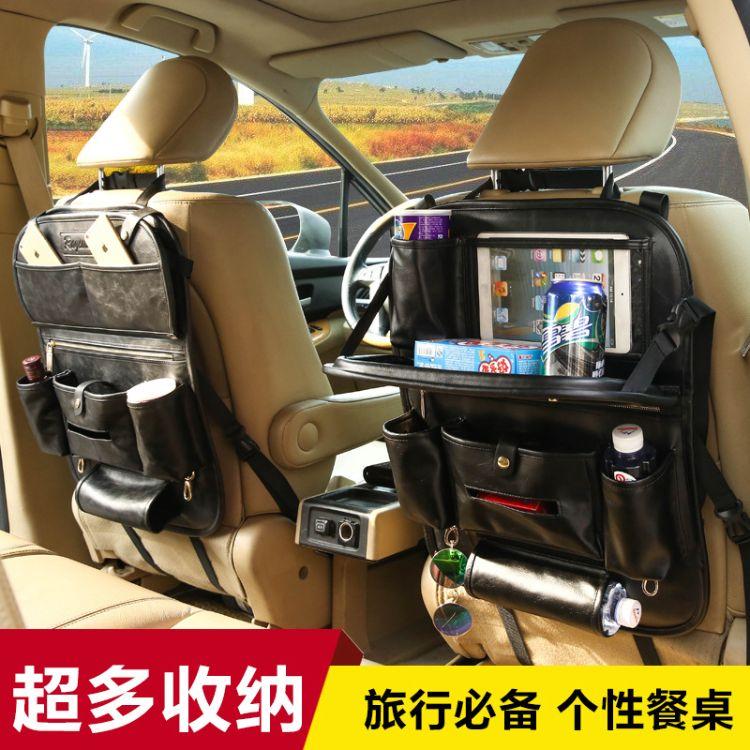 厂家直销汽车内饰用品车载座椅后背多功能餐盘置物收纳挂袋储物箱