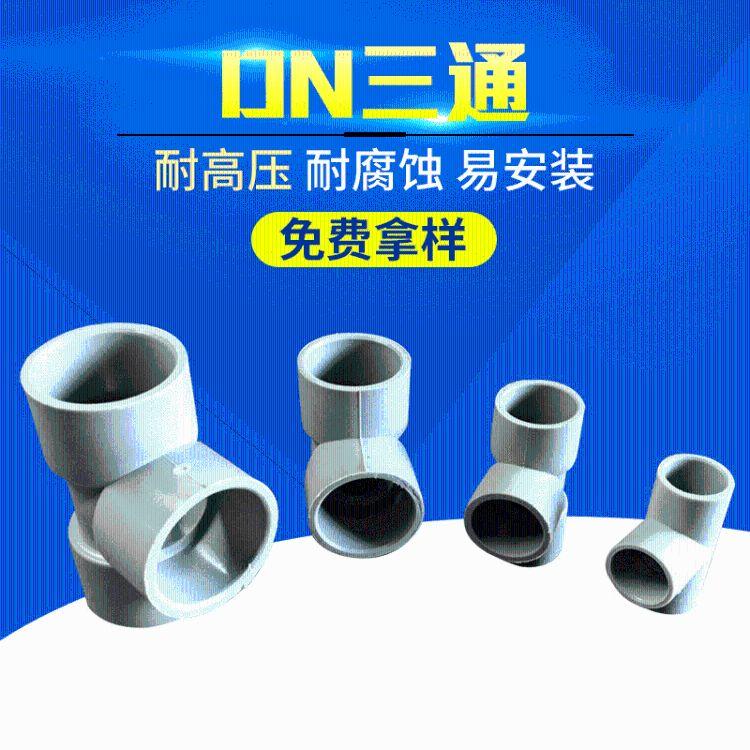 直供 水管件配件弯头DN异径三通 ppr接头塑料水管三通