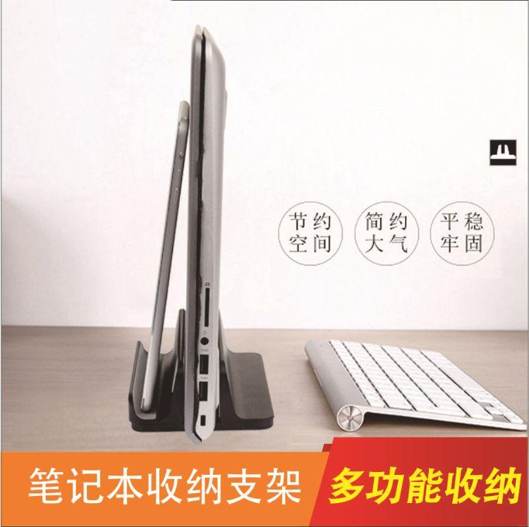 笔记本电脑立式支架多功能铝合金笔记本桌面散热收纳支架金属书架