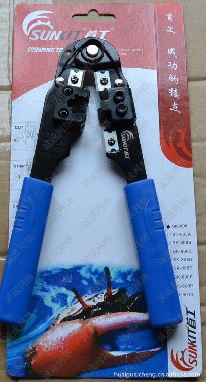 原装首工SK-808网钳 RJ45网线钳 RJ45压线钳 压线工具 网线工具