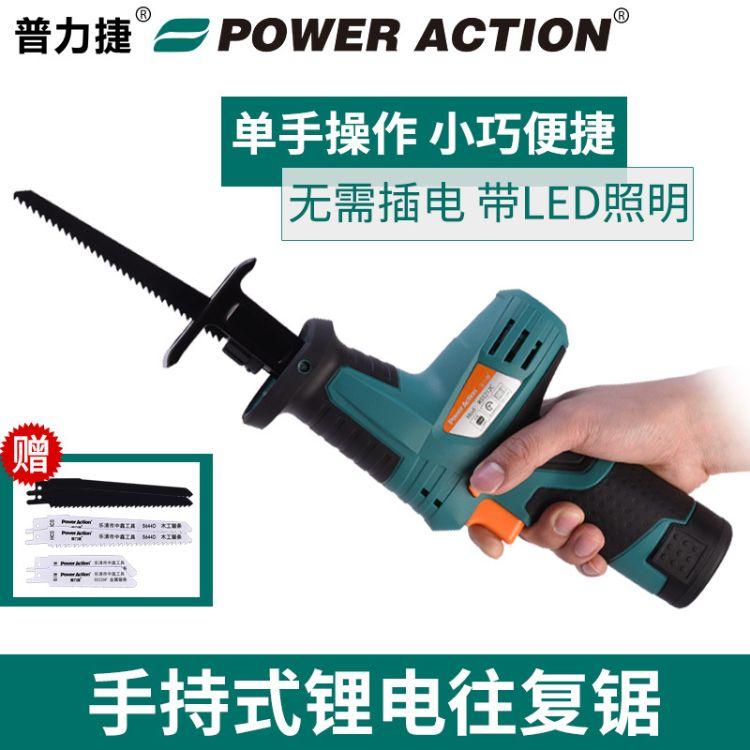 普力捷锂电往复锯马刀锯充电式多功能家用迷你手提电锯电动锯子