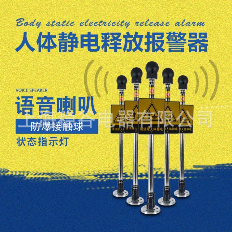 上海稳谷   供应静电释放报警器 触摸式人体静电释放报警器PSA人体导电球