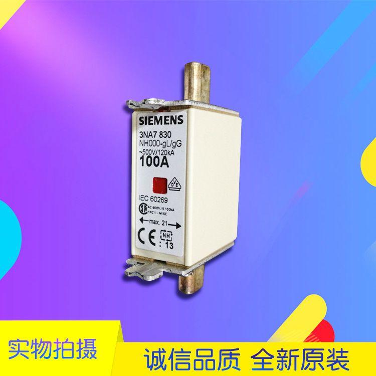 西门子SIEMENS快速熔断器3NA7836现货直销