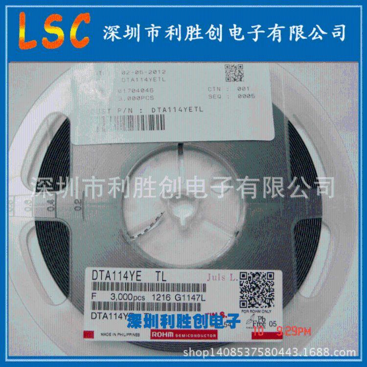 DTA114YETL原装ROHM带阻尼三极管贴片SOT-523晶体管电子元器件
