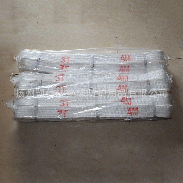 直销 高强丙纶酸洗吊带 白色扁平吊装带 起重吊带