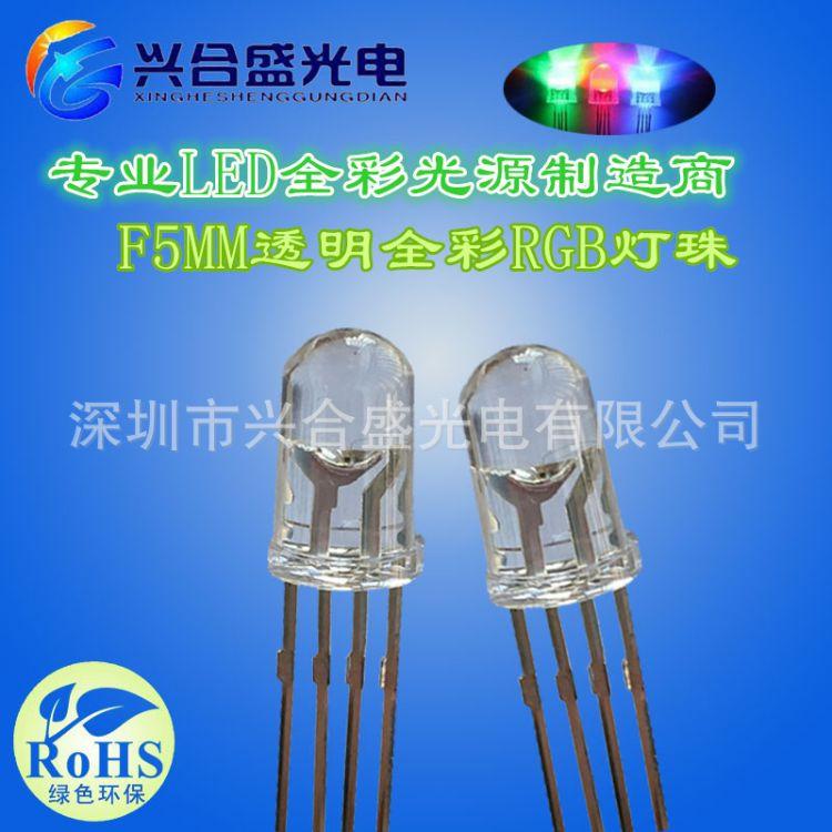 全彩rgb灯珠 5mm圆头/草帽头 透明、雾状 RGB全彩led灯珠