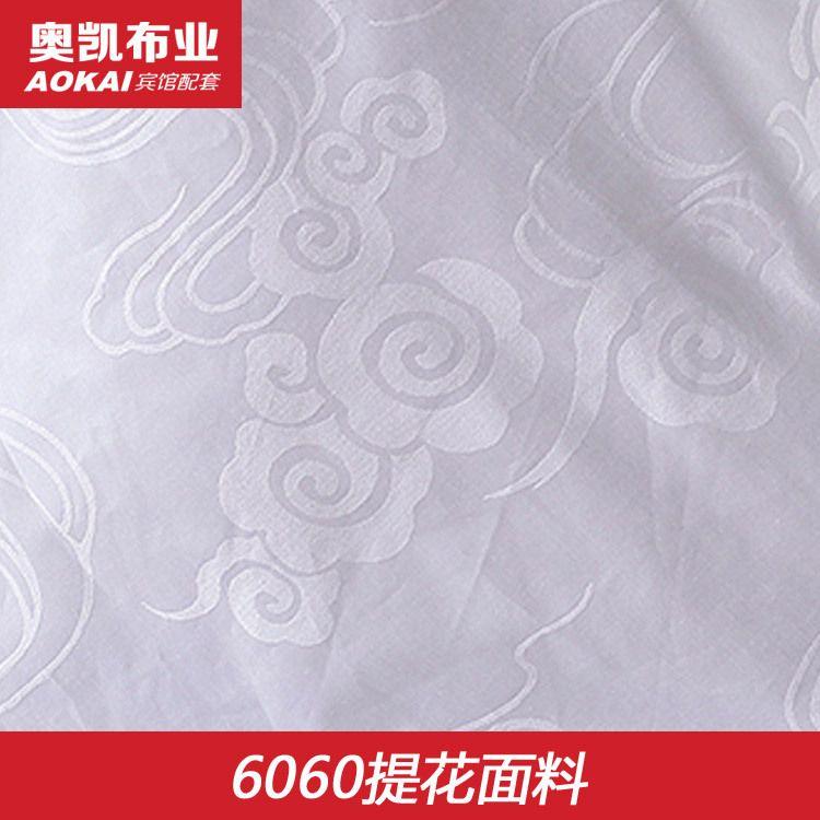 6060提花 厂家直销 高支贡缎大提花 纯棉酒店宾馆床上用品面料