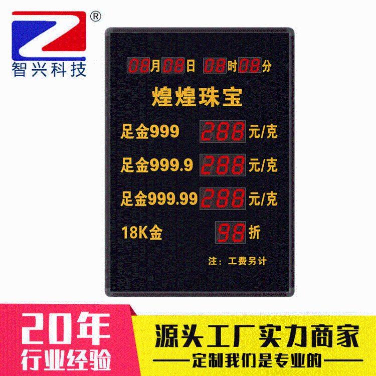 智兴LED智能电子金价房价显示屏价格目表看板显示牌酒店宾馆房价
