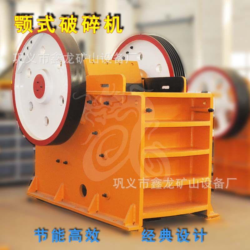 厂家热销 鄂式破石机 鄂破 颚式破碎机价格 值得信赖 制沙机械 制砂机械