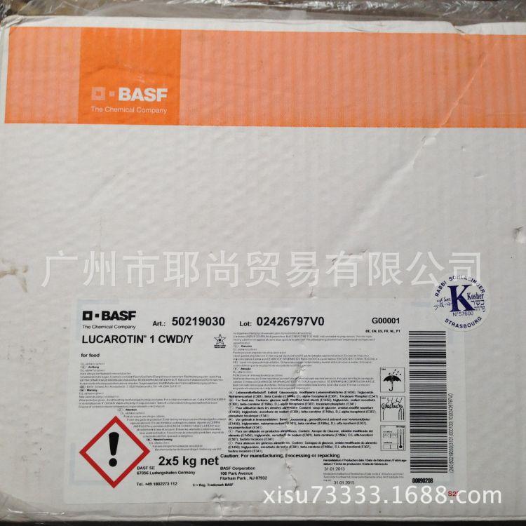 广州现货 食品添加剂 德国 BASF 德国巴斯夫 B-胡萝卜素1%