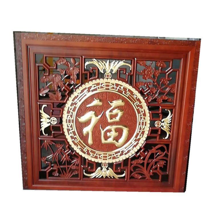 花窗隔断 圆形实木壁挂件 中式装修灯罩吊顶 精雕大福字 定制