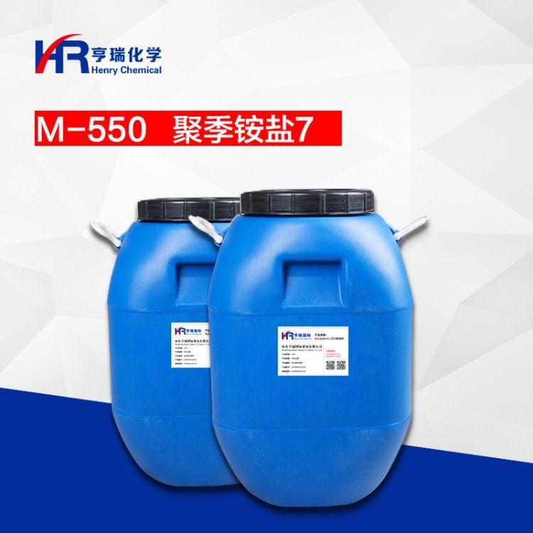 M-550聚季铵盐-7 聚季铵盐7  阳离子调理剂 洗发水柔顺剂厂家直销