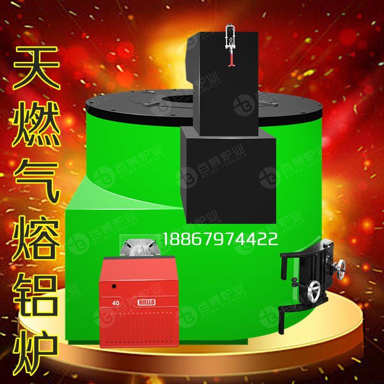 铝合金熔化炉蓄热式保温炉天然气熔铝炉带热交换器节能更省钱