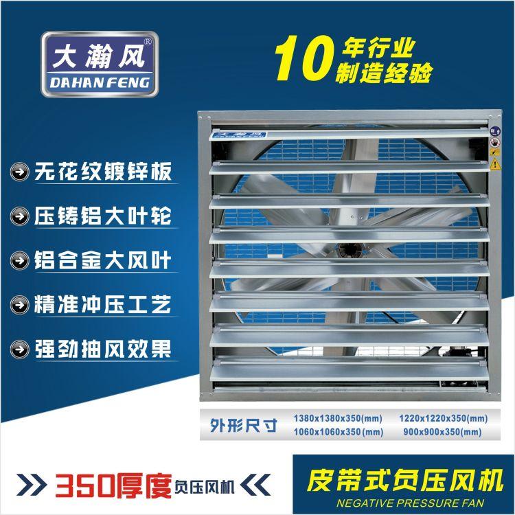 大瀚風負壓風機工業排風扇大功率強力靜音排氣扇換氣扇大棚養殖場抽風機