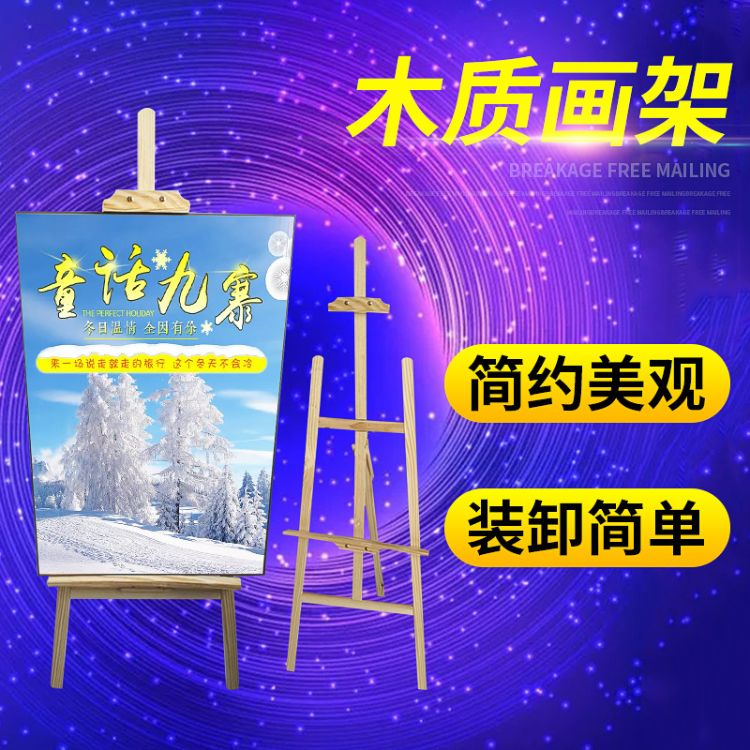 恒源 1.5米黄松实木素描木质画架 可升降木质展示广告画架