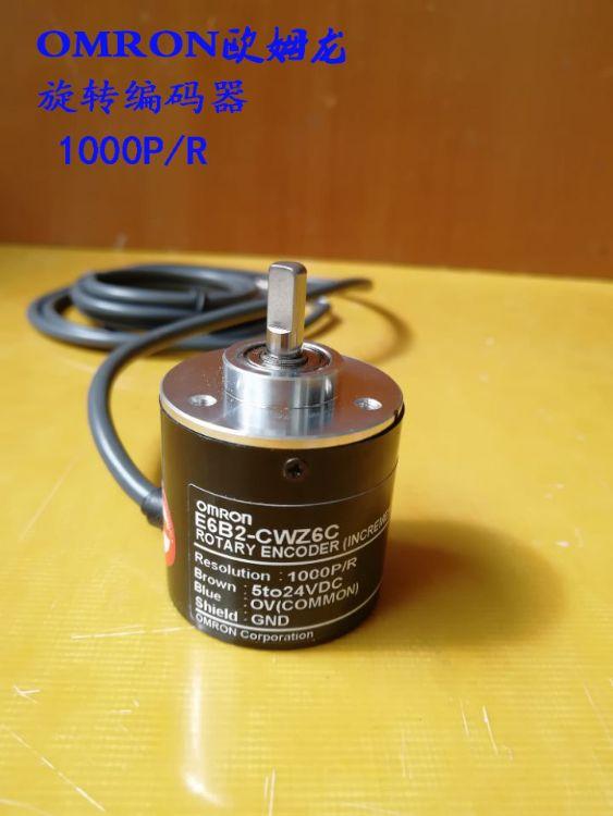 【全新正品】OMRON/欧姆龙编码器 E6B2-CWZ6C 1000P/R